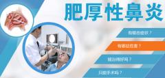 肥厚性鼻炎吃药治疗能好吗