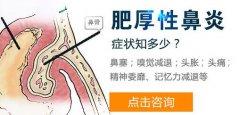 肥厚性鼻炎有哪些症状表现