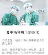 鼻中隔偏曲手术后注意事项