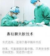 鼻中隔偏曲手术费用是多少