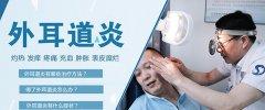 成都外耳道炎的预防方法