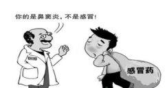 成都如何治疗鼻窦炎